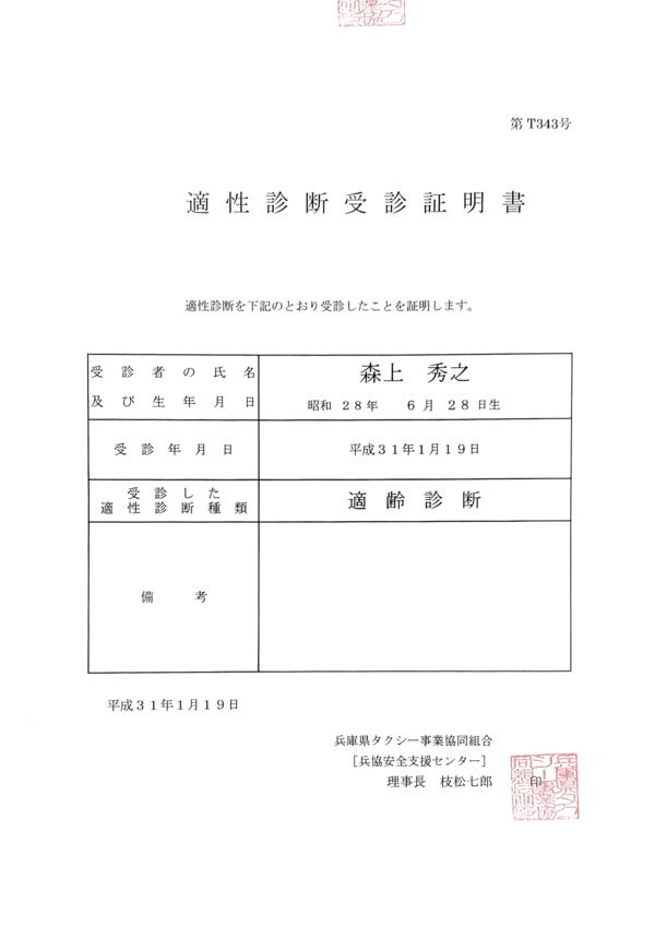 2019/01/19 嘱託契約予定者への適齢診断を受診