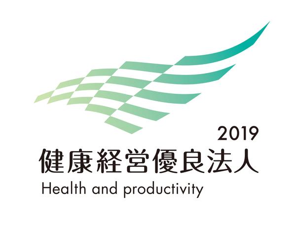 2019/02/21 健康経営優良法人2019に認定