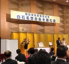 2019/06/15 旭日双光章記念  白石名誉会長を囲む会出席