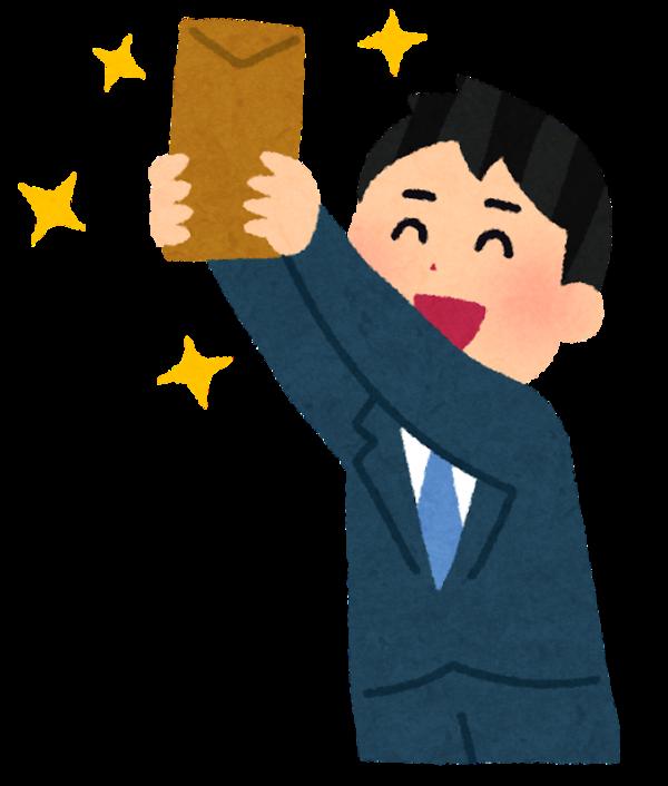 2019/07/19 令和元年度夏季賞与を支給