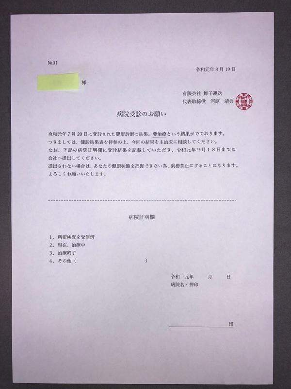 2019/08/19 病院受診のお願い