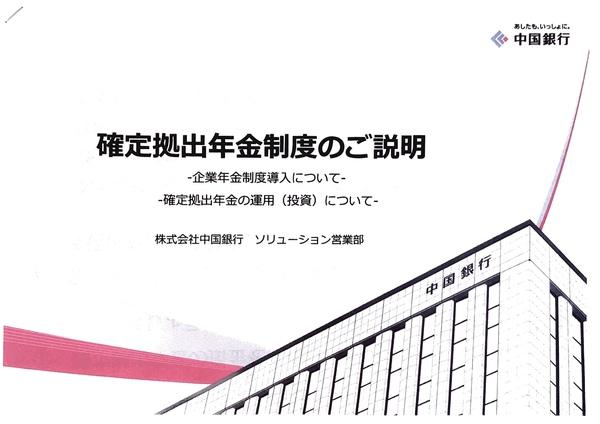 2019/10/01 確定拠出年金に加入