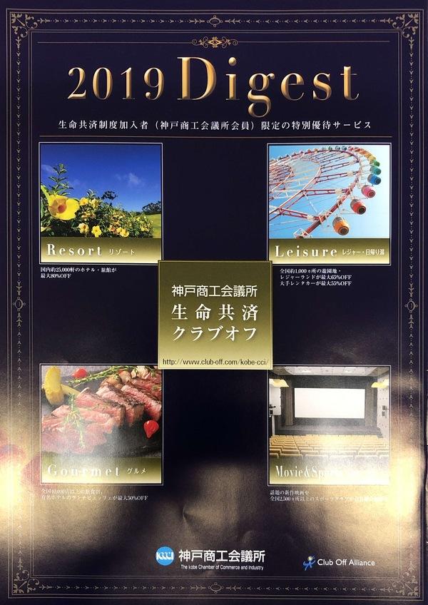 2019/10/29 生命共済クラブオフ会員証配布