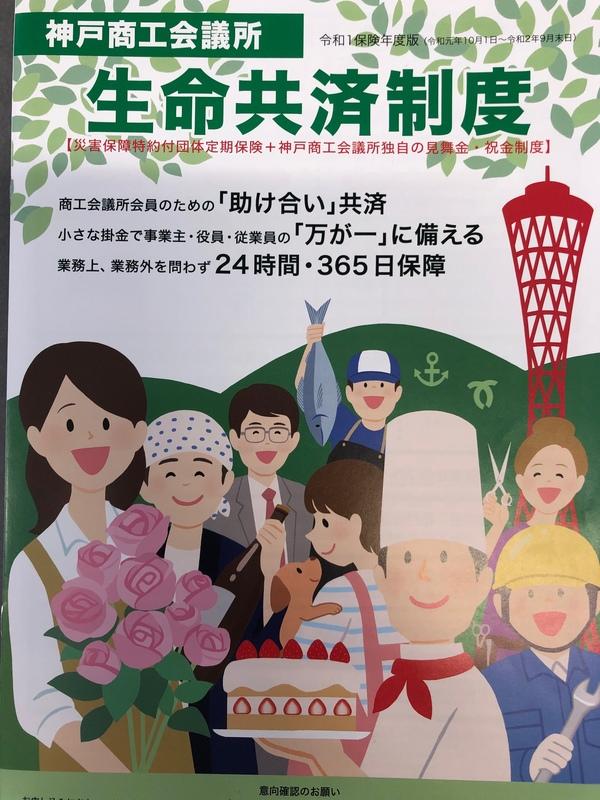 2019/10/01 神戸商工会議所生命共済制度に社員、役員全員加入