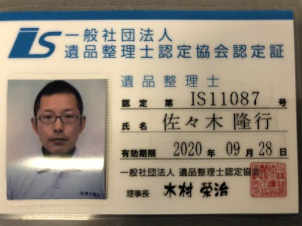 2019/10/30 遺品整理士紹介
