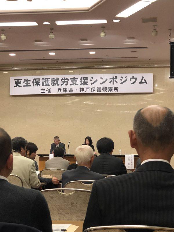 2019/11/11 更生保護就労支援シンポジウム参加