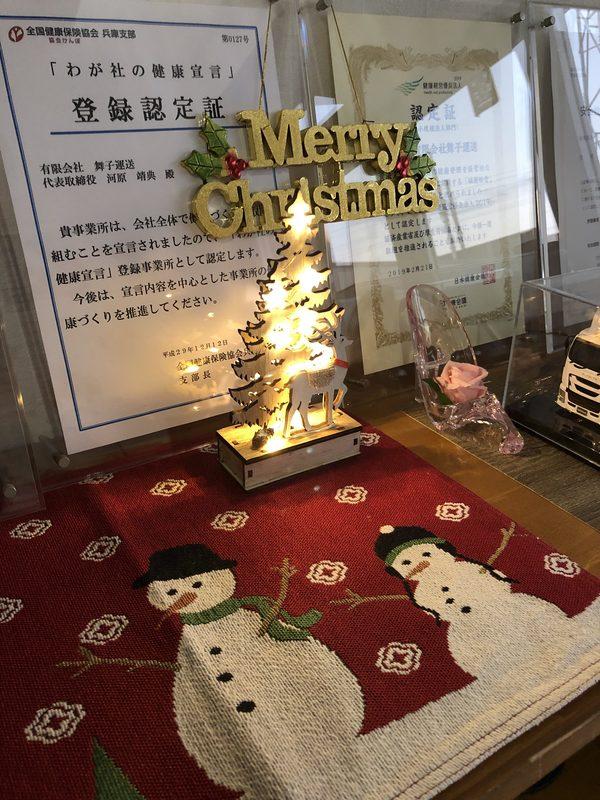 2019/12/03 メリークリスマス