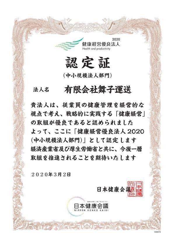 2020/03/02 健康経営優良法人2020に認定されました