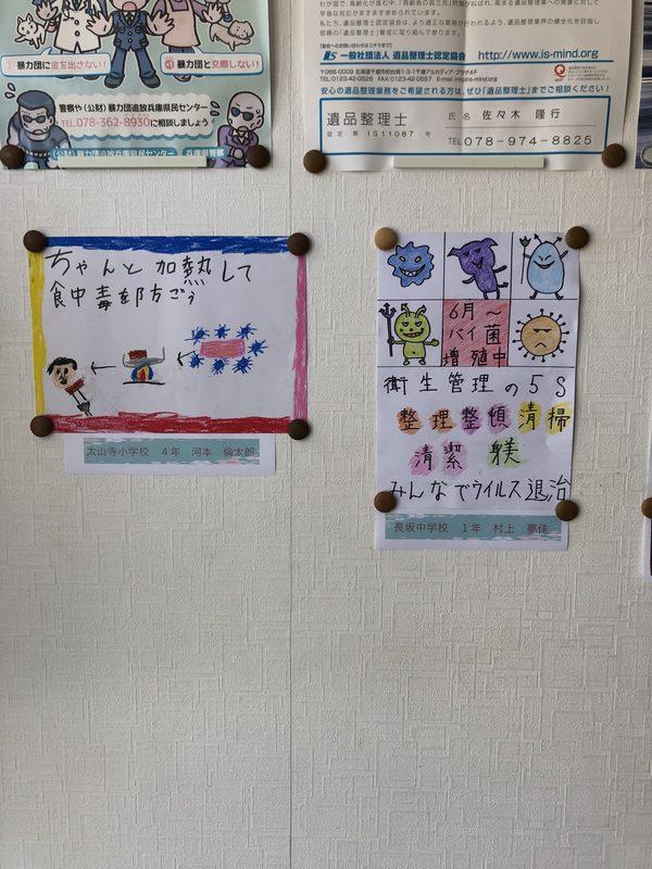 2020/06/16 6月度の安全衛生目標は食中毒注意!!