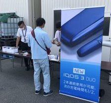 2020/08/07 IQOS体験会および販売会を開催