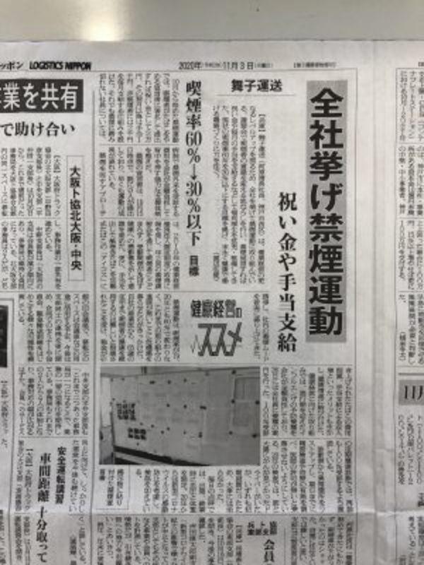 2020/11/03 「禁煙運動」が新聞に載りました
