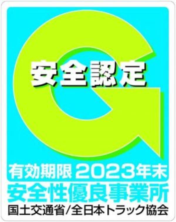 2020/12/16 安全性優良企業認定、運転者職場環境認証制度 審査結果「合格」