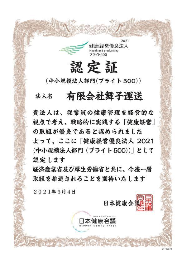 2021/03/04 健康経営優良法人2021(ブライト500)に認定されました