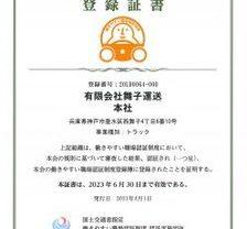 2021/04/01 運転者職場環境良好度認証制度に認証されました