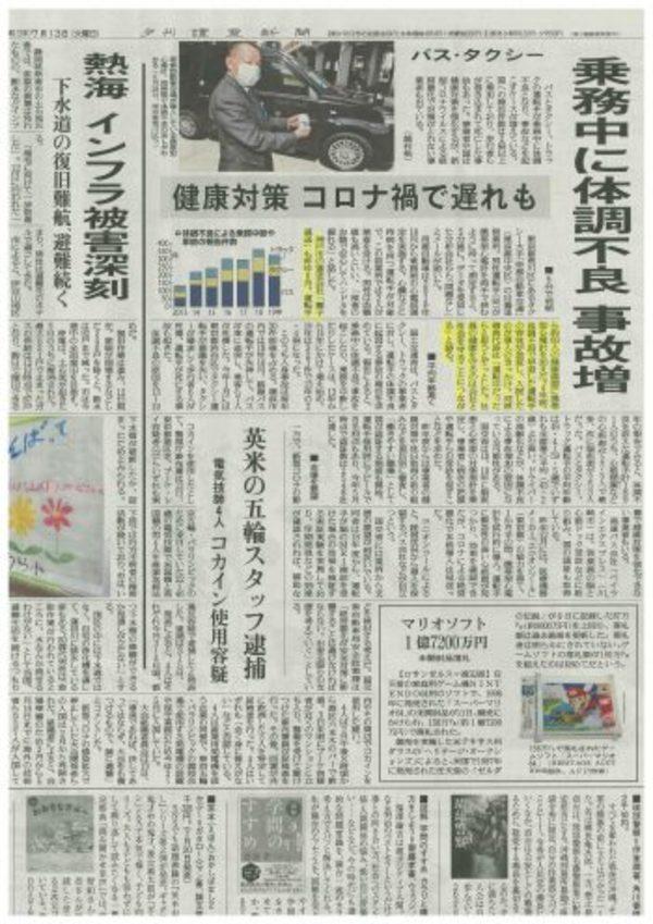 2021/07/13 読売新聞に掲載されました
